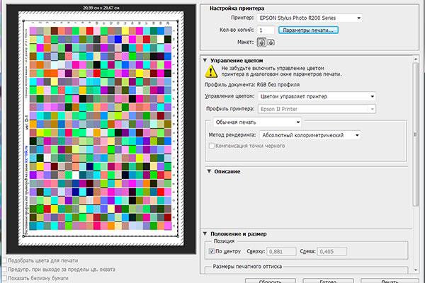 архитектурным цветовой профиль для печати фото праву